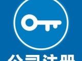 廣州公司注冊辦理營業執照 代理記賬 銀行開戶 變更 公司注銷