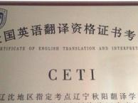 辽宁秋阳翻译咨询科技有限公司 中国翻译协会理事单位