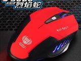 名雕V5050烈焰蛇 鼠标 有线鼠标 游戏鼠标 台式笔记本USB