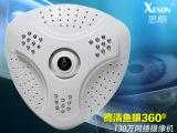 960P网络高清鱼眼摄像机  130万360度高清鱼眼摄像头 监