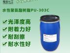 高弹水性聚氨酯树脂 弹性好 柔软 透明度