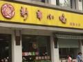 杭州新丰小吃能加盟吗 加盟费多少钱 加盟电话