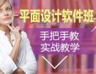 上海平面软件培训学校,闸北学CAD PS AI培训哪家好