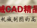 苏州园区CAD基础学习班唯亭胜浦机械制图CAD正仪建筑制图