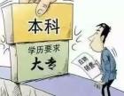 江陰學歷提升的職業優勢和報考條件正規學歷提升選江陰上元教育