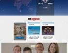 【专业公司】网站建设+网站推广+微信开发+分销商城