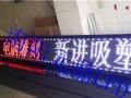 730元单红LED显示屏2.97米X0.41