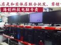 海创科技出售二手台式机液晶显示器