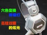 西伯利亚 V6 发光游戏网吧耳机 头戴式抗暴力 超重低音 LOL