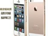 iphone4S手机壳 iphone5金属边框 苹果5s机壳4S