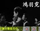 南京新街口月凌学跳舞零基础交谊舞培训成人班包教包会