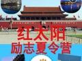 北京红太阳励志夏令营