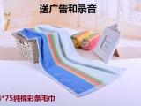 34*75100克纯棉彩条毛巾 礼品毛巾 3个色 广东深圳毛巾厂