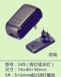 深圳工厂直供HY-149欧规USB 电源
