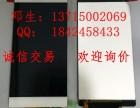 武汉现金回收LG手机屏幕总成