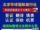 诚招加盟南昌签证分公司