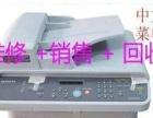 上虞区专业修打印机传真机复印机