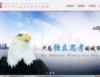 北京红杉互联网站建设/网站设计/网站开发/建站