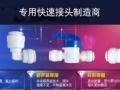 品牌净水机、家用过滤器代理加盟 清洁环保