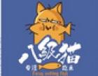 八级猫加盟