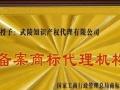 张家界武陵山区知识产权
