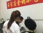学火锅,烧烤,大饼早点来金锅培训学校