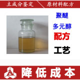 聚醚多元醇高效高回弹成分分析 优质聚醚多