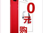 成都iphone7p分期0首付可以吗