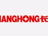 欢迎访问 % 汕头长虹空调官方网站汕头各站点售后服务 中心