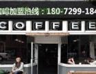饮品加盟店10大品牌_攀枝花星巴克咖啡加盟店品牌