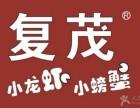 上海复茂小龙虾小螃蟹加盟费用 加盟条件 加盟电话 加盟详情