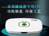爱播Q8 网络电视机顶盒 网络播放器 网络电视机顶盒 双核带wi