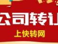北京公司转让上 快转网 公司转让平台 转得快!
