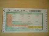 福州印刷快递单物流托运单配送清单生产厂家