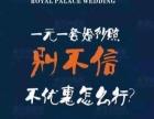 皇宫婚纱-1元拍婚纱照