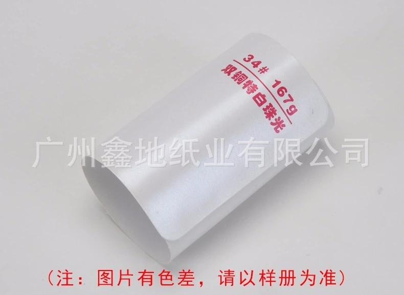 珠光纸-厂家-批发-价格