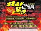 南宁江南区环球之星篮球训练营专带校队提高班可到现场试课