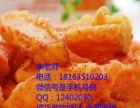 甘梅薯条的加盟费多少 甘梅薯条的制作工艺流程