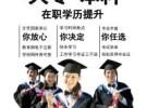电子科技大学网络教育高起专机电一体化招生信息