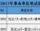 固原华图2017年事业单位考试课程开课啦!