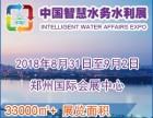 2018郑州智慧水务 水利展欢迎各界人士参观咨询