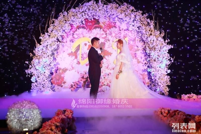 时尚 专业 高性价比婚庆 就选御缘婚庆