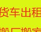 肇庆专业货车物流租车,车型齐全,质量保障,值得信赖