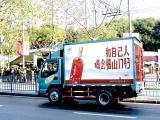 上海货的广告,选择宝苑传媒,让您与城市同行