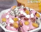 吴小姐炒酸奶加盟费多少/加盟优势有哪些