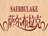 萨尔布拉克名优特产加盟