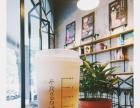 奉茶欧包饮品北京路店