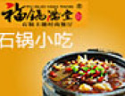 福锅满堂石锅主题时尚餐厅加盟