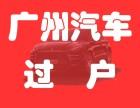 广州市汽车年审汽车过户