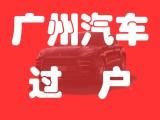 廣州市汽車年審汽車過戶
